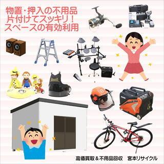 🎵✨当店の人気コーナーです✨🎵🤓✨商品を500円以上買われたお客様に1個サービス品✨🎍✨🎍✨年末年始は12月31日~1月3日まで正月休みとなります🎍 - リサイクルショップ