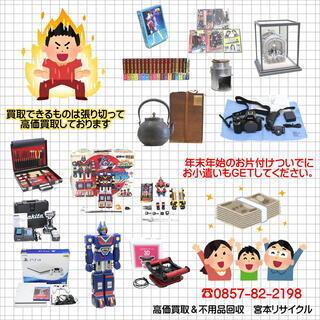 🎵✨当店の人気コーナーです✨🎵🤓✨商品を500円以上買われたお客様に1個サービス品✨🎍✨🎍✨年末年始は12月31日~1月3日まで正月休みとなります🎍 − 鳥取県