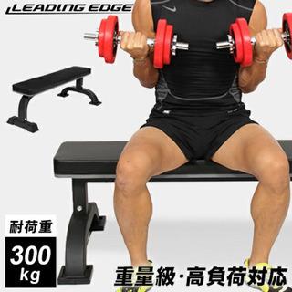 固定式 トレーニング用ベンチプレス台 LE-B70