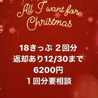 【郵送】2回分 青春18きっぷ 18切符