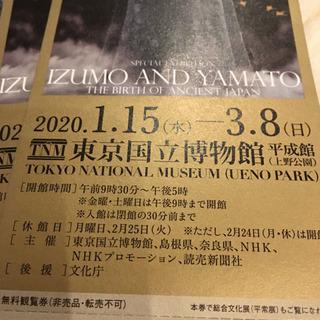 2枚‼️バラ売りOK‼️一枚1200円‼️東京国立博物館 …