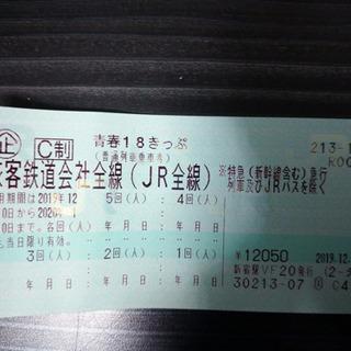 青春18きっぷ【3回分】12月27日夜より受け渡し可