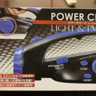 ライト&FMラジオ 手動式