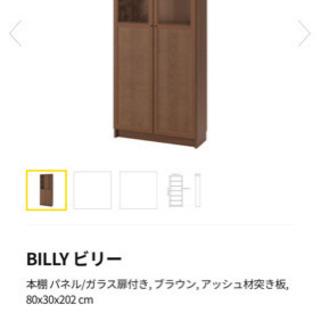 IKEA BILLY ビリー 本棚 収納 食器棚