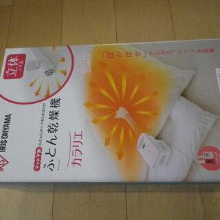 アイリスオーヤマ布団乾燥機カラリエ FK-C2-P 新品未使用品