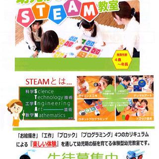 4歳から始められるSTEAM教室、小中学生向け学習塾開校!
