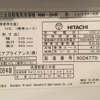洗濯機 2008年製 日立 NW-5HR 5kg