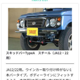 スキッドバーTypeA スチール(JA12・22用)