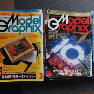 月刊モデルグラフィックス1993年1月号~2006年12月号