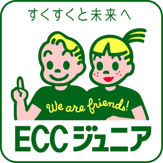ECCジュニア エコール・ゼミ教室
