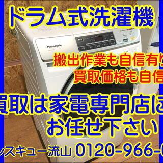 【管理KAI101】★【出張買取】★ドラム洗濯機の買取は家電専門...