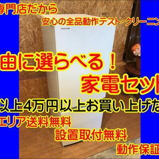 【管理KRP2】★自由に選べる!★家電セット★2点以上★4万円以...