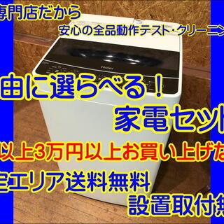 【管理KRP3】★自由に選べる!★家電セット★2点以上★3万円以...