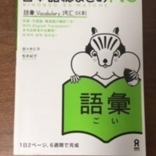 日本語能力試験対策 N3 日本語総まとめ シリーズ