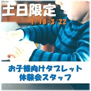 時給1350円!幼児教育タブレット案内スタッフ