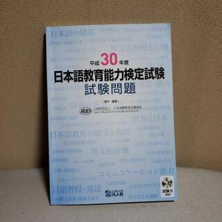 平成30年度日本語能力検定試験試験問題