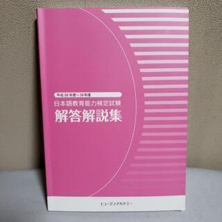 平成28-30年度日本語教育能力検定試験解答解説集