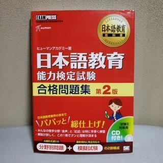日本語能力検定試験 合格問題集 第2版