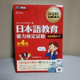 日本語教育能力検定試験 完全攻略ガイド 第4版