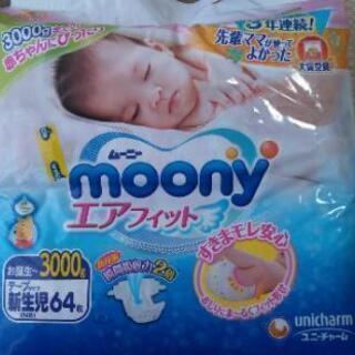 チャーム ムーニー エアフィット 新生児用 お誕生~3000g ...