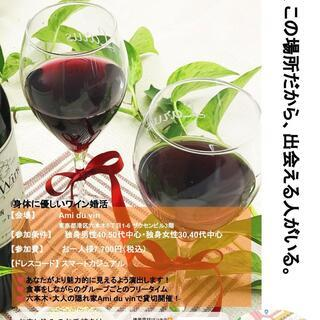 身体に優しいワイン婚活 ✨🥂