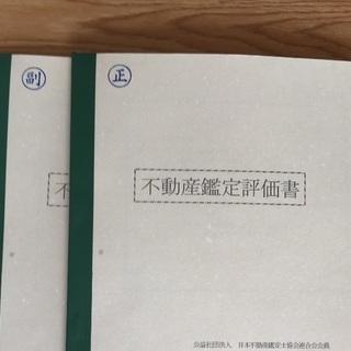 格安で不動産鑑定致します。簡易版査定書は、五万円〜。不動産売買の...