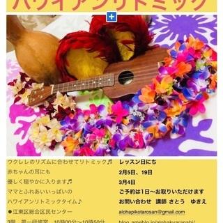 【江東区 西大島】3月西大島でハワイアンリトミック!