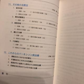 パーキンソン病 未使用 − 千葉県