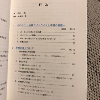 パーキンソン病 未使用 - 本/CD/DVD