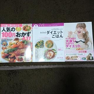 料理本3冊