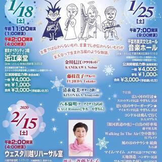 やぎりんカルテート・リベルタ 自由の風コンサート 2020 千葉公演