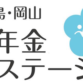 1月30日(木) 14:00~ 障害年金無料相談会開催
