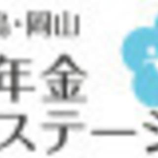 1/15(水)18:00~ お仕事帰り年金相談会開催 RIM福山...