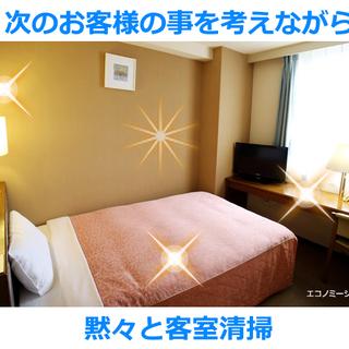 【オープニング】25名大量募集!『ベルズイン・土浦』の客室清掃◆...