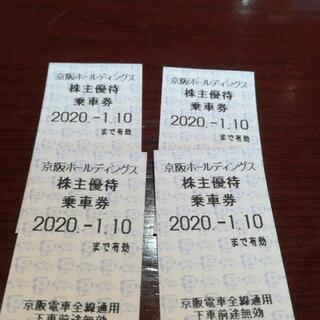 京阪全線利用可能な株主優待乗車券  有効期限2020/01…