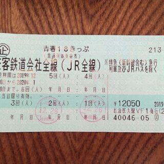 【受付終了】青春18きっぷ 3回分 返却不要 即発送可能