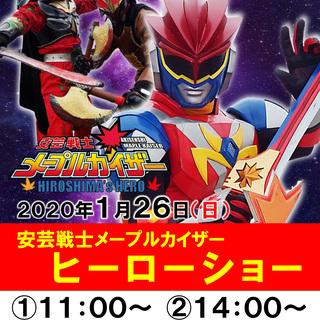 安芸戦士メープルカイザーヒーローショー 1月26日開催