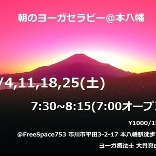 1月の朝のヨーガセラピー@本八幡 予約は要りません