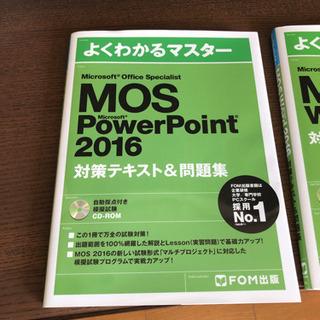 MOS PowerPoint2016テキスト(CDつき)