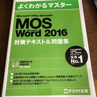 MOS Word 2016テキスト(CDつき)