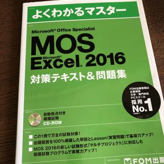 MOS Excel 2016テキスト(CDつき)