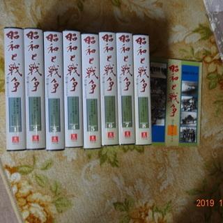 昭和と戦争 VHS ビデオ 8巻