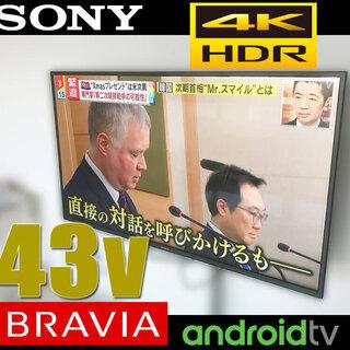 18年製★ SONY / 4K HDR 43v型 ブラビア 薄型...