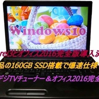 ★地デジ6GBメモリ新品256GB SSD×500GB HDDオ...