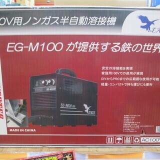 SEIBI 100V用ノンガス半自動溶接機 EG-M100 新品