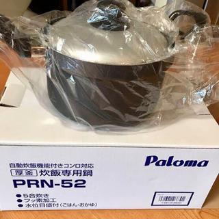 自動炊飯機能付きコンロ対応 厚釜 炊飯専用鍋 PRN-52