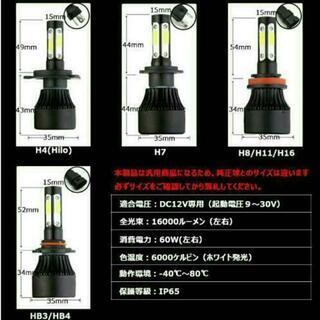 4面LEDヘッドライトH4ハイロウ切り替え