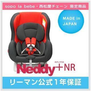 新生児から長く使えるチャイルドシート