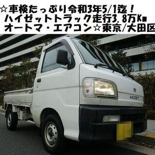 ☆車検たっぷり令和3年5/1迄!ハイゼットトラック・ツインカム・...
