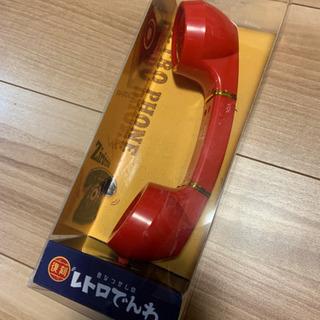 昔なつかしのレトロ電話